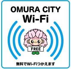 OMURA CITY Wi-Fiロゴマーク